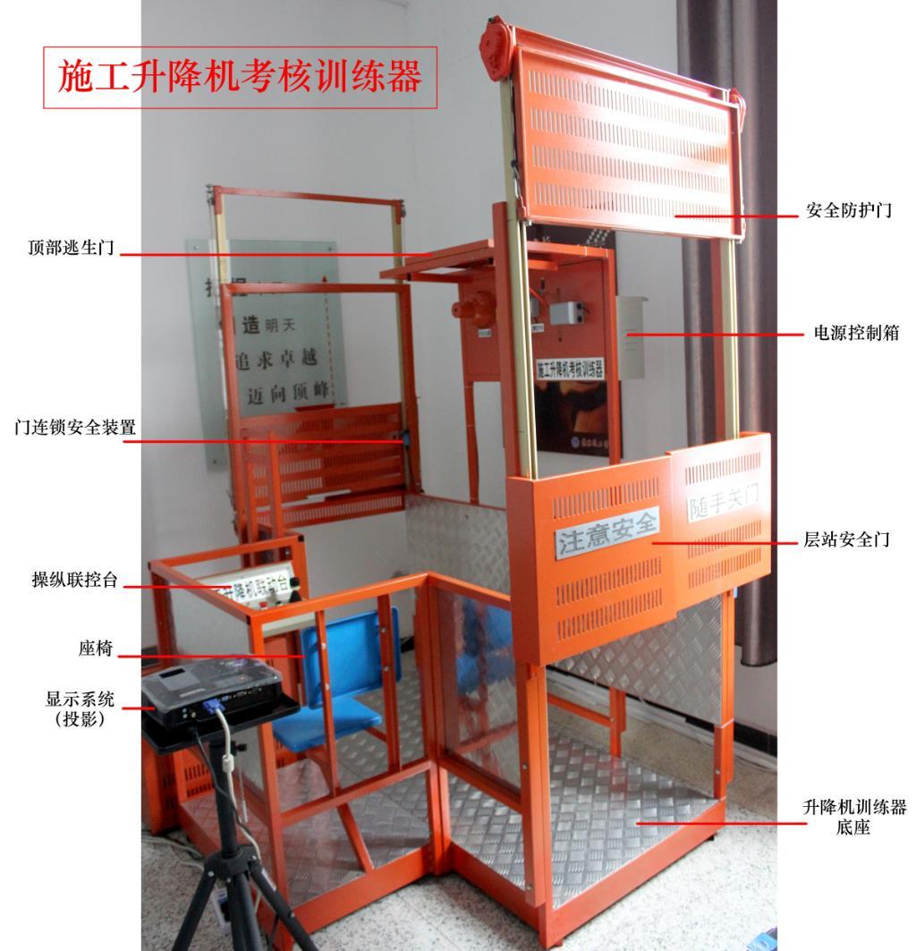 建筑施工升降机模拟教学设备